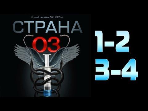 Страна 03 1 2 3 4 серия криминальный сериал