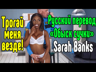 Sarah Banks большие сиськи big tits [Трах, all sex, porn, big tits, Milf, инцест, порно blowjob brazzers секс анальное