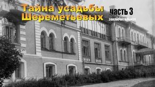 Тайна усадьбы Шереметьевых в селе Высокое часть 3