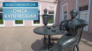 Омск купеческий   Видеоэкскурсия (2021)