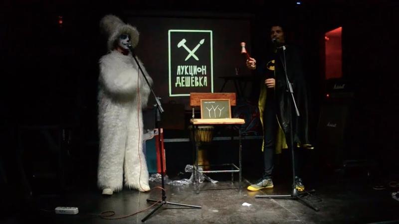 Арт-аукцион Дешевка в Ионотеке организатор Арт-раздув 2018