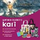 ⭐Шагни в сказку с kari!⭐    Получи за покупки в kari подарки🎁с символикой фильма Disney «Последний Б