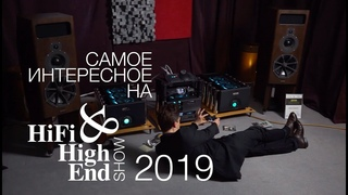 Самое интересное на Hi-Fi & High End Show 2019: JBL, NAIM, Chord, McIntosh, DALI и все все все