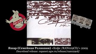 Яшар (Семейная Реликвия) «Кофе /RAN029CD/» 2009 []