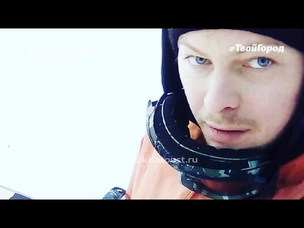 Я скоро умру Златоустовский сноубордист бесследно исчез