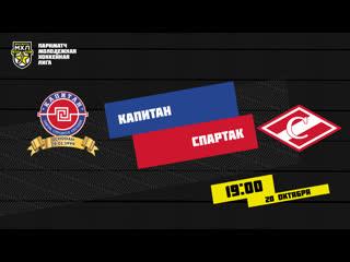 LIVE! Париматч МХЛ ХК Капитан - МХК Спартак (  19:00)