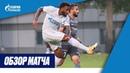«Зенит» — «Рига»: полный обзор матча