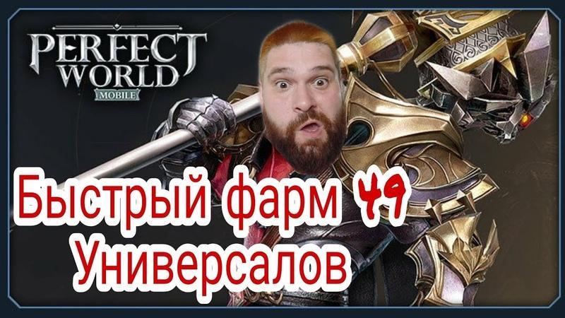 Фарм Универсалов и золотых драконов Perfect World Mobile