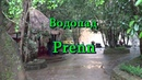 Далат 1 день экскурсия от РИЦ Водопад Prenn Вьетнам 2018