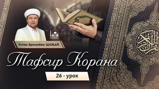"Тафсир Корана | 26 урок: Сура ""Аль-Бакара"": 38-40 аят | Устаз Еркинбек Шокай"