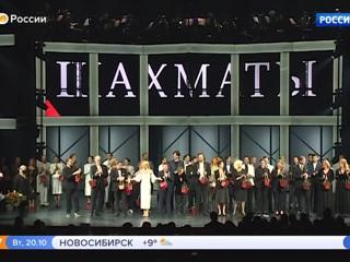 «Шахматы». Российская премьера знаменитого мюзикла. Утро России. Эфир от  (05:00)