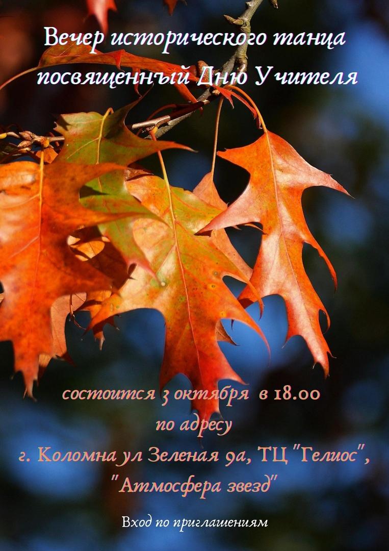 """Афиша Коломна Вечер исторического танца """"Осенний вальс"""""""