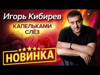 Игорь Кибирев - Капельками слёз | 2020 |