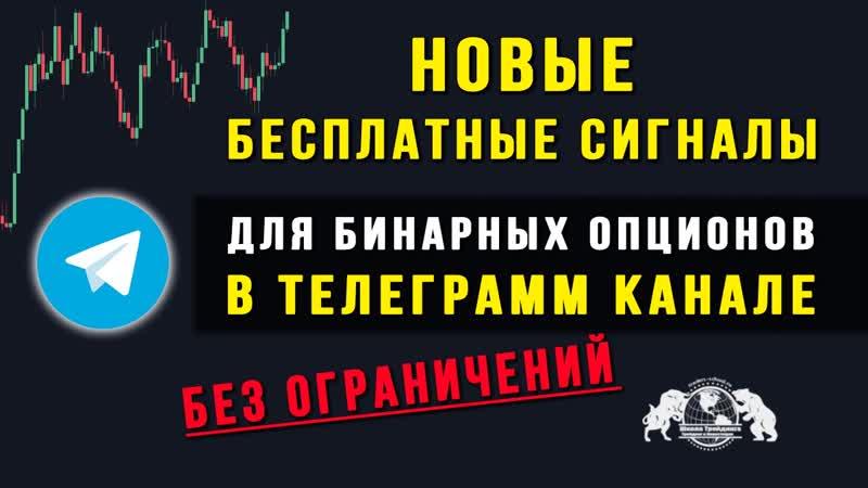 Срочно Новые бесплатные сигналы для бинарных опционов в телеграмм канале без ограничений