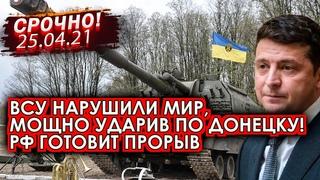 Срочно!  Киев обезумел! После отвода Россией армии от границ, ВСУ мощно ударили по Донбассу