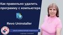 Как правильно удалить программу с компьютера/Revo Uninstaller