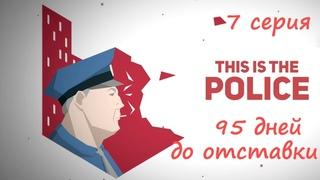 [This Is the Police] 7 серия. Осталось 95 дней. Сто дней до приказа