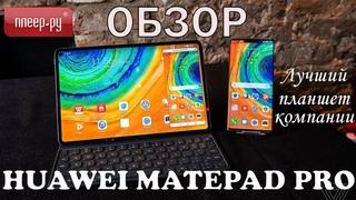 Обзор Huawei MatePad Pro | Лучший Android планшет