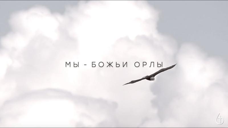 Источник Жизни Божьи Орлы Ольга Бегунова