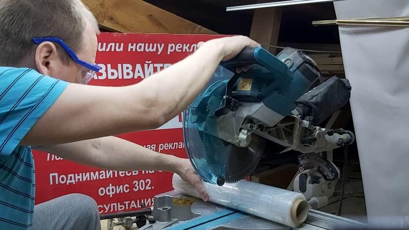 Резка стрейч пленки в рулоне на торцовочной пиле Макита Как самому порезать рулон пленки