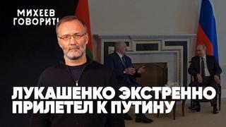 ⚡️Лукашенко экстренно прилетел к Путину | Зеленский против русских | Отставка Авакова|Михеев говорит