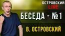 БЕСЕДА 1 - В ОСТРОВСКИЙ. Одышка, вздутие живота, потеря энергии, плохое самочувствие