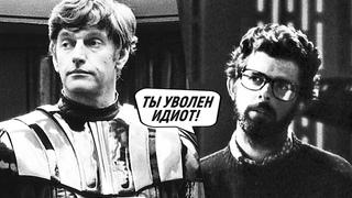 Как актёр Вейдера ВЫБЕСИЛ всю команду Звёздных Войн (Большой конфликт)