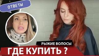Где купить и нарастить рыжие волосы для наращивания?