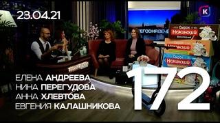 СЕГОДНЯ ВЕЧЕРОМ, выпуск 172,