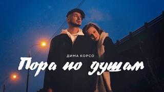 Дима Корсо - Пора по душам (mood video) / Премьера 2021