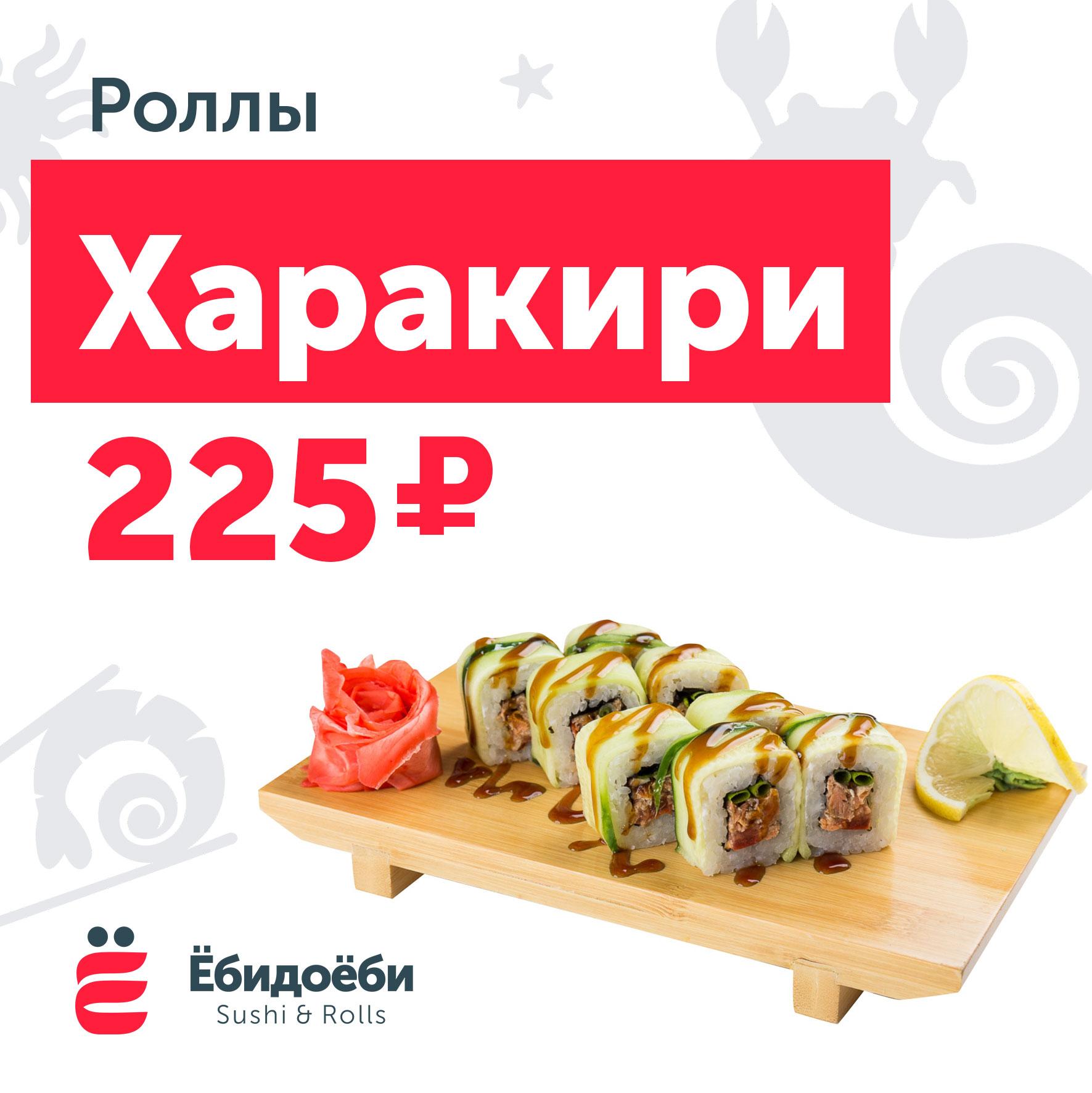 Суши-бар, доставка «ЁбиДоёби» - Вконтакте