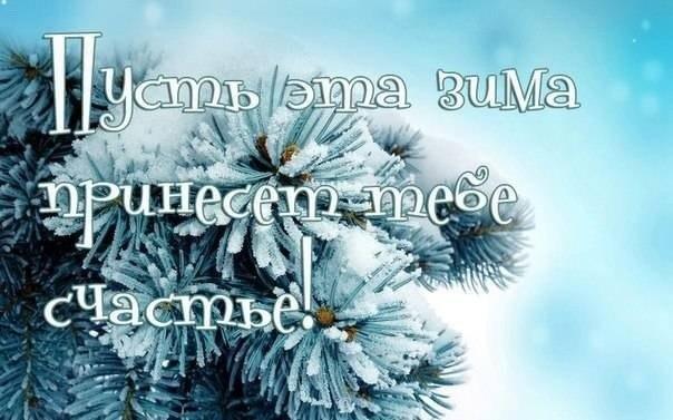 Обои На Экран Телефона Зима