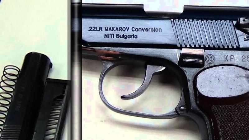 Адаптер за пистолет Макаров калибър 22LR Adapter caliber 22LR for pistol MAKAROV