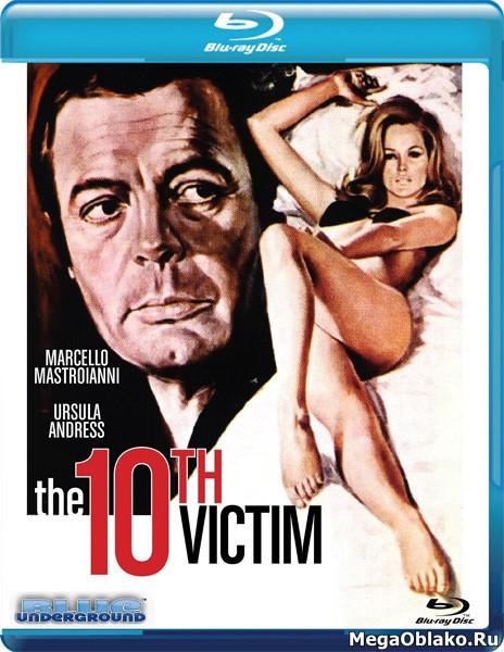 Десятая жертва / The Tenth Victim / The 10th Victim / La Decima vittima (1965/BDRip/HDRip)