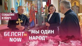 Светлана Тихановская посетила беларускую церковь в Бруклине