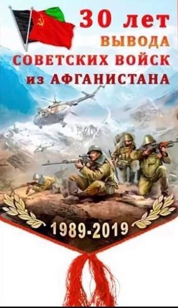 картинка 30 годовщина вывода войск из афганистана часто при работе