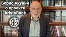 Борис Акунин о проекте AristoBook