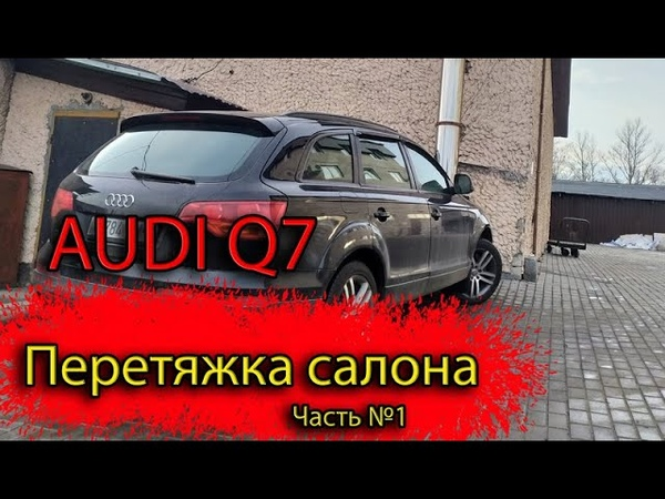 Перетяжка салона Audi Q7 Hauling interior Audi Q7
