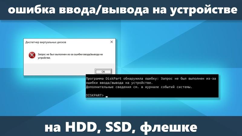 Ошибка ввода вывода на устройстве как исправить для HDD флешки SSD