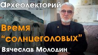 """Время """"солнцеголовых"""" в Западной Сибири"""