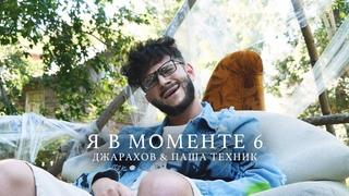 "ДЖАРАХОВ & ПАША ТЕХНИК - Я В МОМЕНТЕ 6. ПАРОДИЯ #42 (Паблик ""ХИП-ХОП"" - VK)"