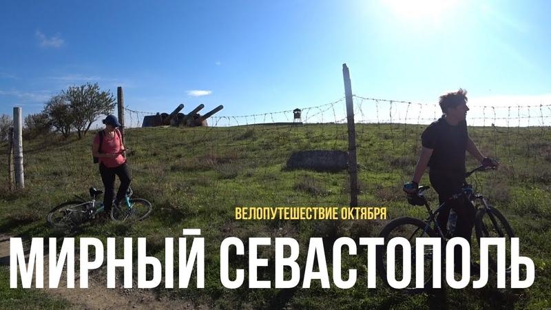 По берегу Северной стороны города Севастополь Велопоход с Крымвел