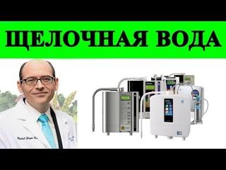 Щелочная вода: Мошенничество? Доктор Майкл Грегер