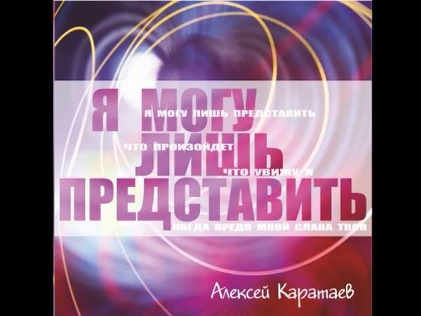 Алексей Каратаев Я могу лишь представить 2011