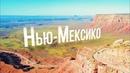 Нью-Мексико | АМЕРИКА. БОЛЬШОЕ ПУТЕШЕСТВИЕ | №16
