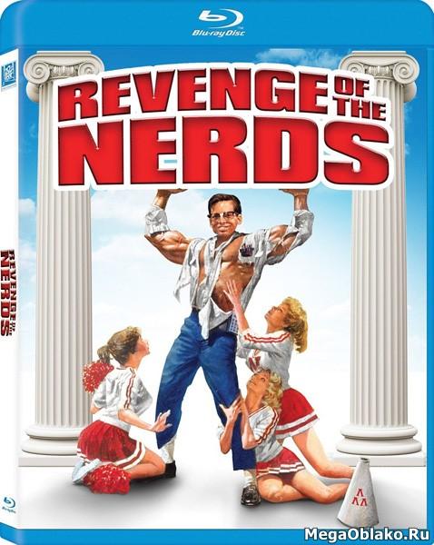 Месть придурков / Месть ботаников / Revenge of the Nerds (1984/BDRip/HDRip)