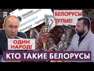Белорусы  — терпилы или невероятные герои? Какие мы на самом деле?