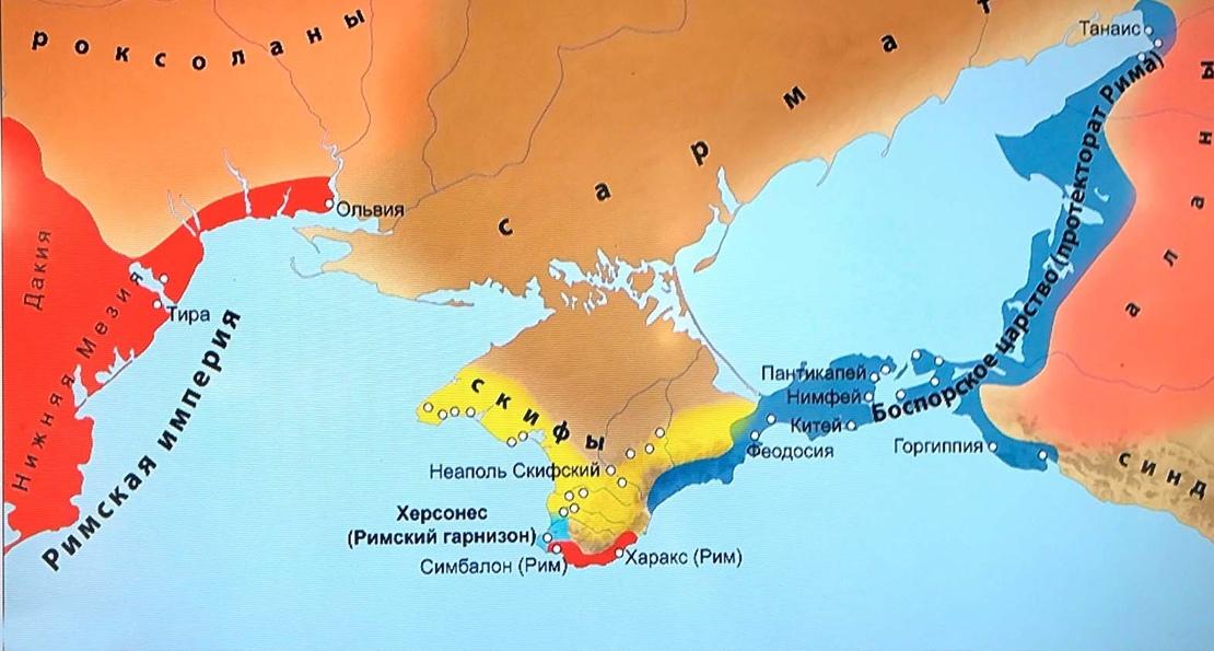 Крым в 1-м веке