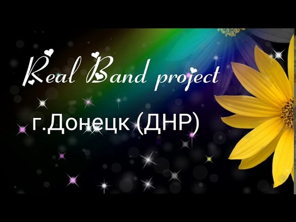 Real band project Купалинка