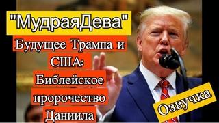 """Будущее Трампа и США: Библейское пророчество Даниила. """"Мудрая Дева"""" озвучка видео от 14/01/2020"""
